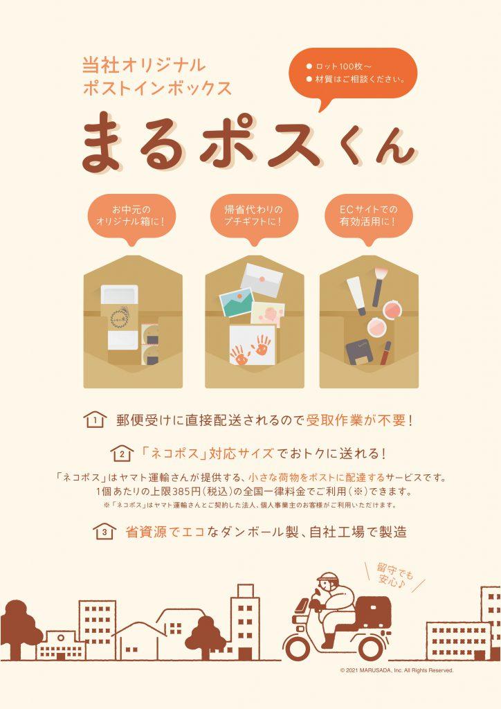 段パレ・ポストイン箱チラシ(HP用)